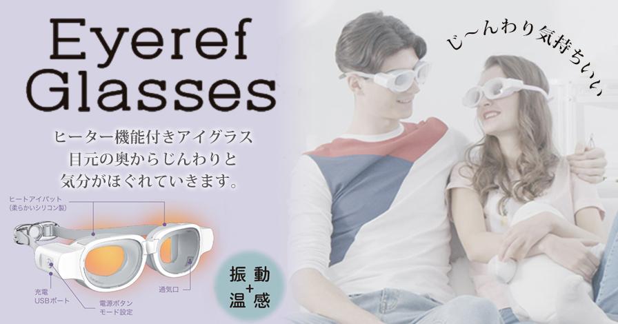 アイマッサージャー Eyeref Glasses