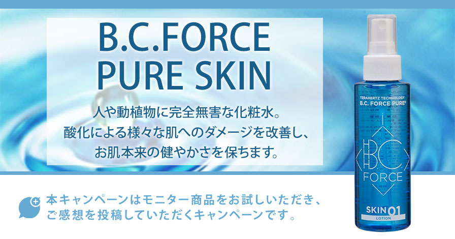 B.C.FORCE PURE SKIN