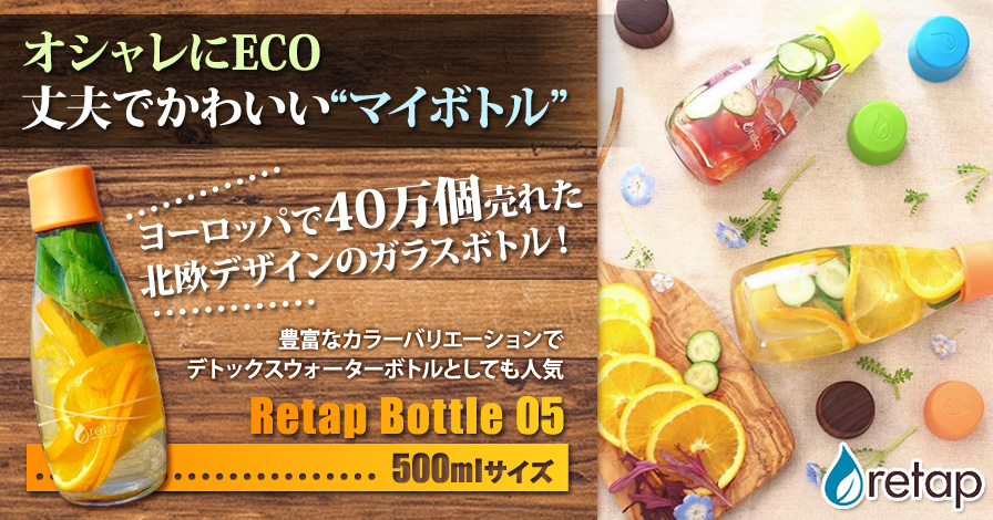 Retap Bottle 05 500ml