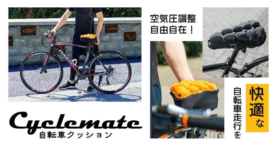 Cyclemate
