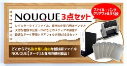 NOUQUE(ヌーケ)3点セット(ファイル、パンチ、クリアファイル5枚付)