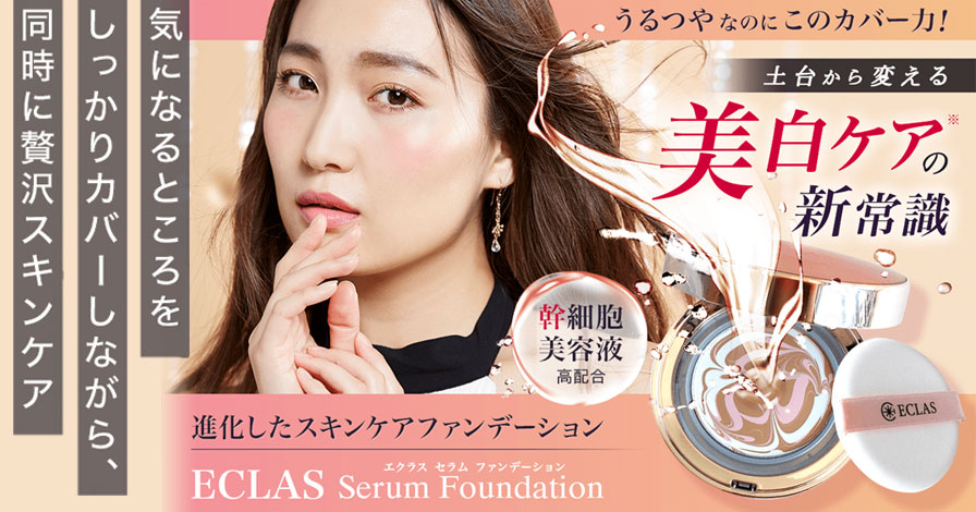 ECLAS Serum Foundation