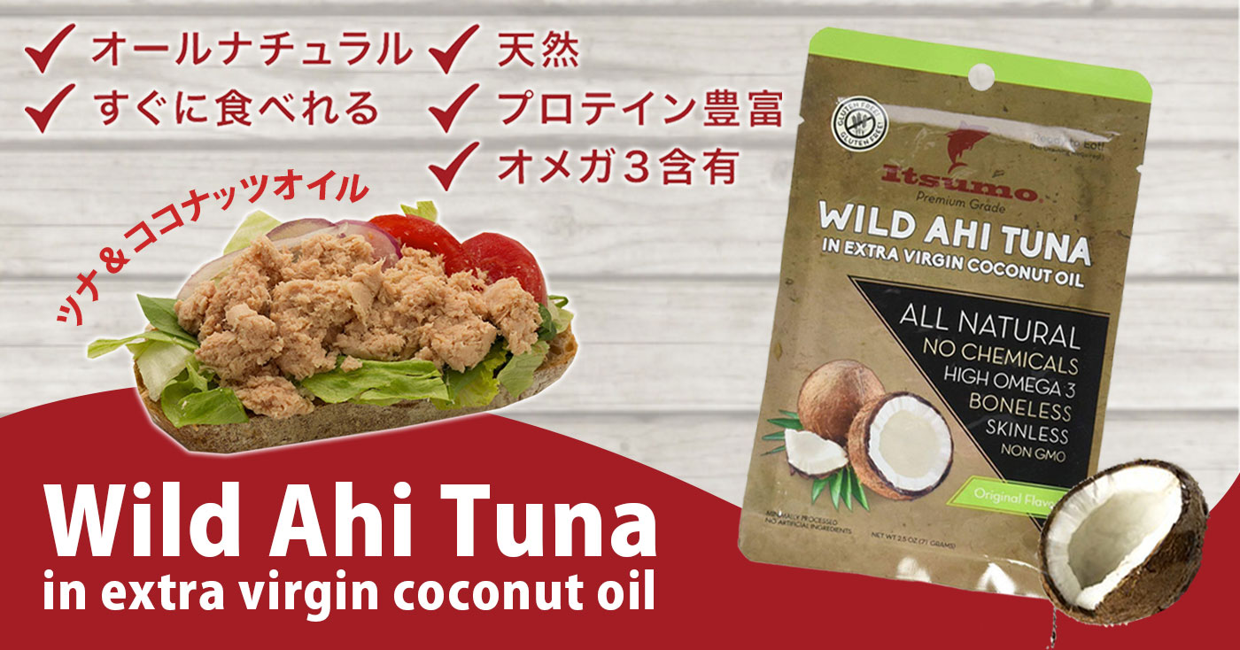 ツナフレークパウチ【Wild Ahi Tuna in extra virgin coconut oil】
