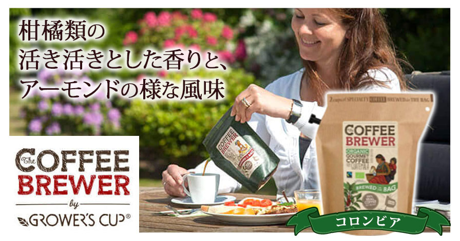 GROWER'S CUP COFFEE BREWER コロンビア