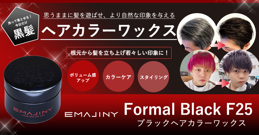 EMAJINY Formal Black F25