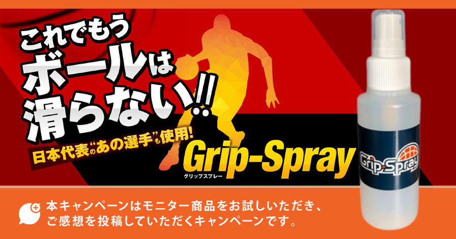 Grip-Spray