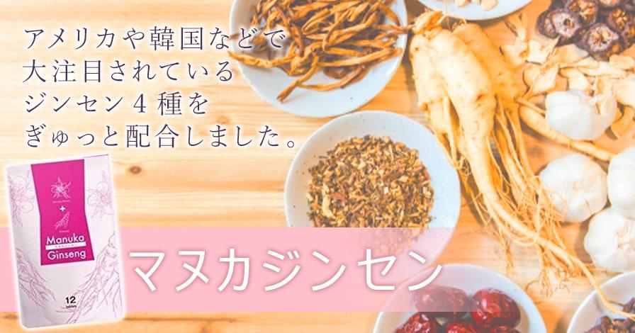 口コミ マヌカ ジンセン
