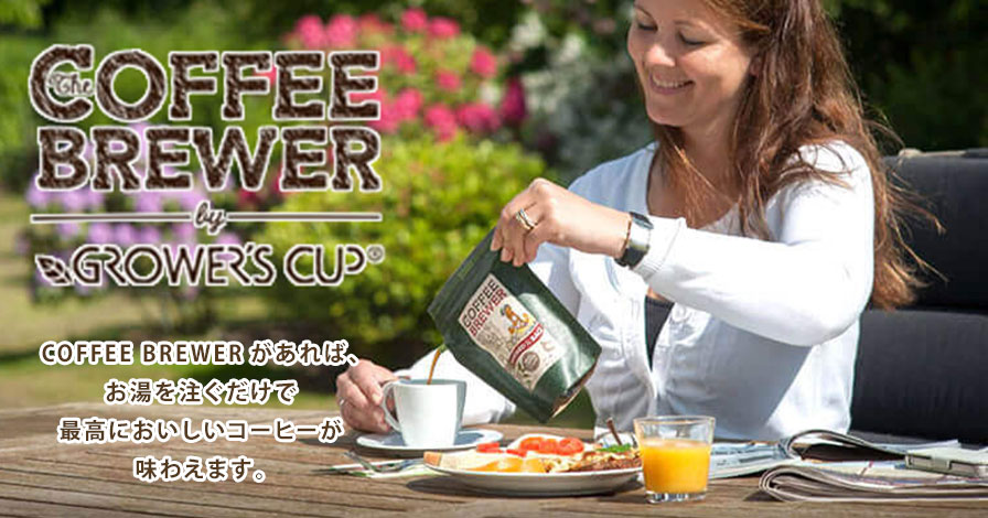 GROWER'S CUP COFFEE BREWER