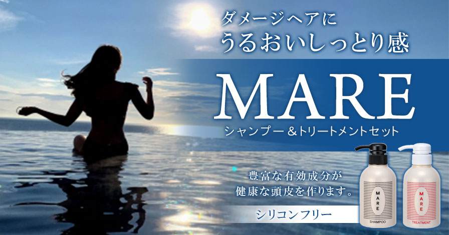 MARE シャンプー&トリートメントセット