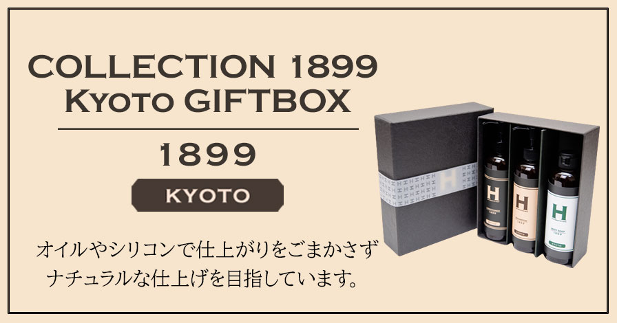 COLLECTION 1899 Kyoto ギフトBOX