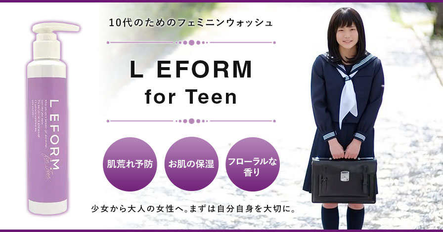 L EFORM for Teen 150ml