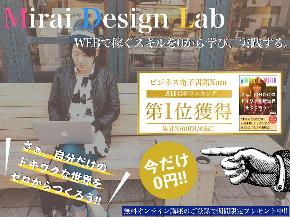 株式会社Live Design